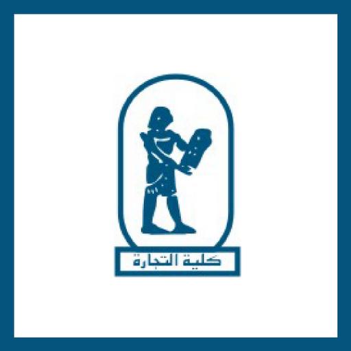 كتب جامعة القاهرة كلية تجارة
